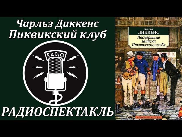 Диккенс Чарльз Пиквикский клуб Радиоспектакль