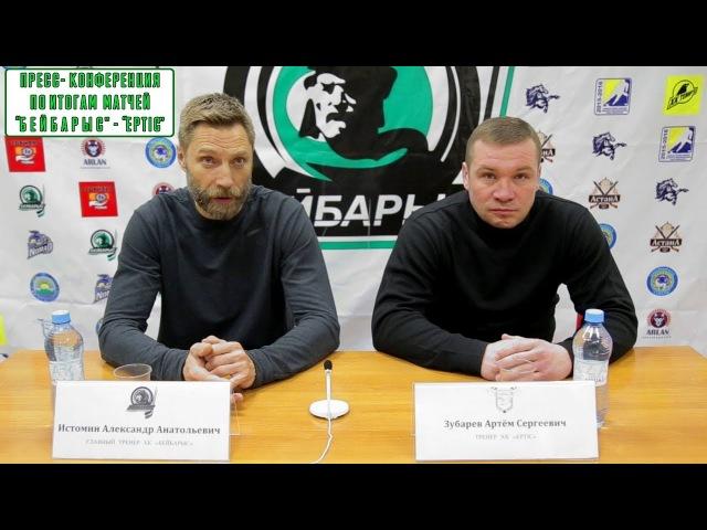 Пресс конференция по итогам матчей Бейбарыс Иртыш