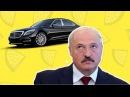 ШОК! Зачем ЛУКАШЕНКО новый Майбах за $160000 НУ И НОВОСТИ в Беларуси! 31