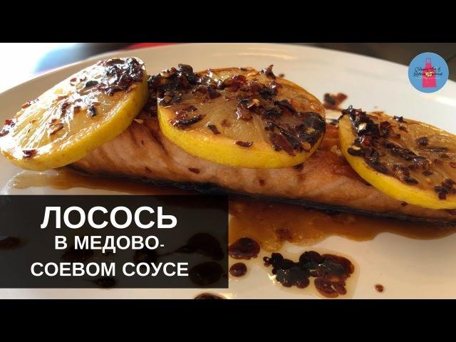 Обалденный Лосось в Медово-Соевом Соусе | Готовим Красную Рыбу | Готовим в Америке