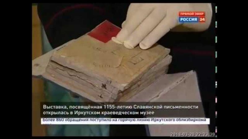 Книжные памятники, летописи и легенды В Иркутском краеведческом музее вспоминают Кирилла и Мефодия