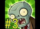 Прохождение Plant vs Zombie 3