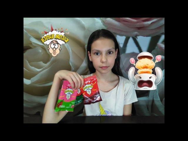 Пробую самые кислые конфеты ВЗРЫВ МОЗГА / Trying sour candy explosion of the BRAIN