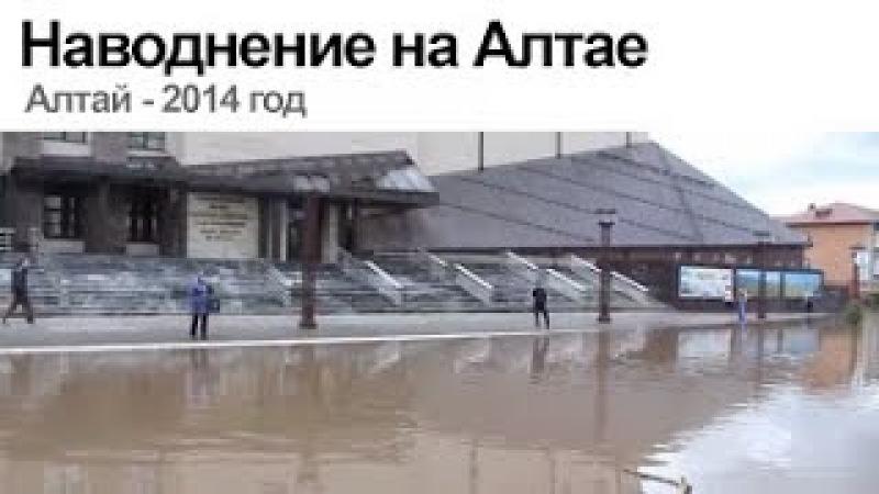 Наводнение в Сибири - Наводнение Алтай - Потоп на Алтае - Паводок в Сибири