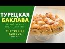 ТУРЕЦКАЯ ПАХЛАВА легко и быстро Turkish Baklava easy way