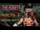 The Forest ► часть 1 ► Начало жести