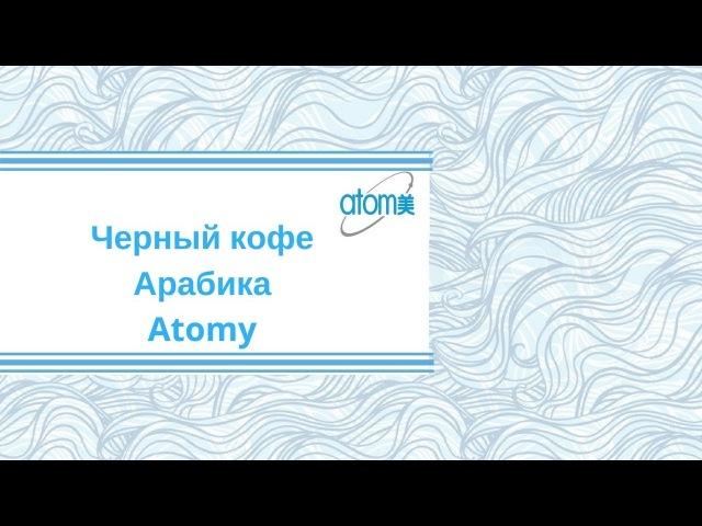 Atomy. Кофе черный
