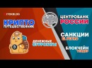 Центробанк России Санкции El Petro Крипто путешественник Блокчейн тендер Денежные суррогаты