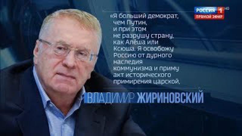 Жириновский на ток шоу 60 минут от 18.12.2017 Я лучший кандидат в Президенты из всех