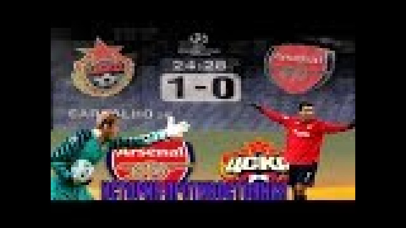 ARSENAL VS CSKA | ИСТОРИЯ ПРОТИВОСТОЯНИЯ