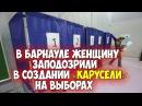 В Барнауле женщину заподозрили в создании «карусели» на выборах