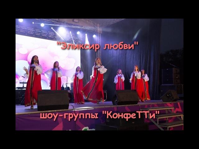 ШОУ-ГРУППА КОНФЕТТИ - ЭЛИКСИР ЛЮБВИ