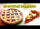 Пирог с повидлом из песочного теста ♥ Обзор рабочих тетрадей KUMON ♥ МИФ ♥ Рецепты 17 ♥ Stacy Sky