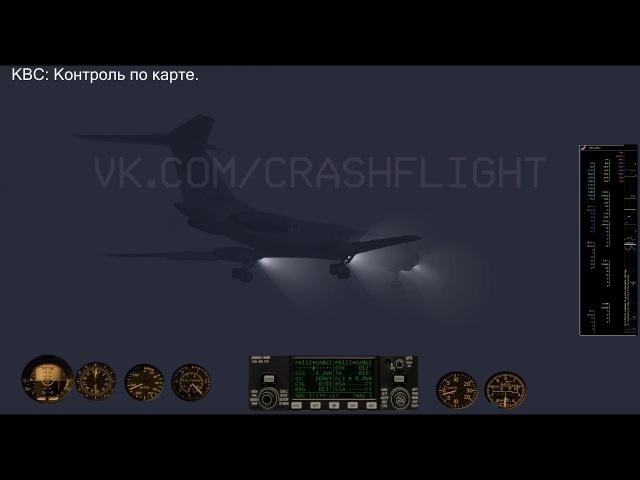 Катастрофа ту-134 б/н ra-65691 в Петрозаводске 20.06.2011 со стенограммой переговоров экипажа