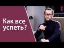 Как все успеть Рекомендации от Шамиля Аляутдинова