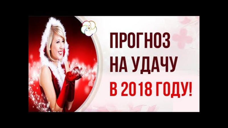 Прогноз на 2018 год по Элементам Личности в Дворце Судьбы Ци Мэнь Дунь Цзя (по Господину Дня)