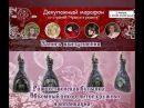 Наталья Большакова МК Webinar Объемный декор Рождественнская бутылка