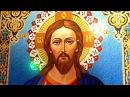 Псалом 90 Живый в помощи Вышняго. Молитва слушать.
