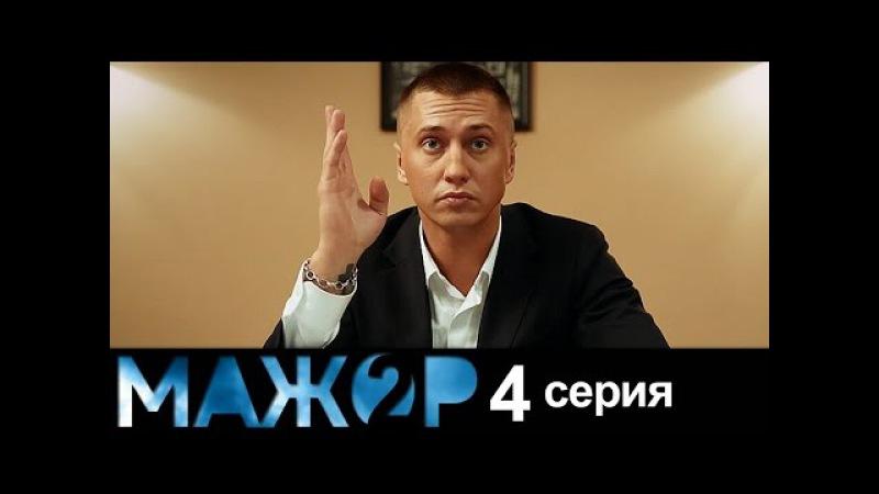 Мажор - Сезон 2 - Серия 4 - криминальная драма