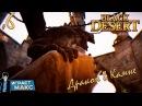 Black Desert Черный Дракон и Трусливый Бхег 6