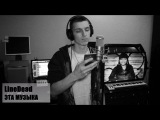 LineDead - Эта Музыка (видеоприглашение на Babylone Fest 23.03.18)