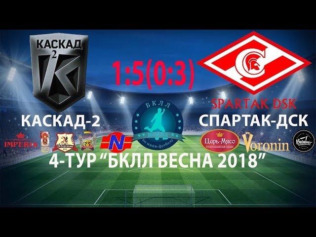 4 Тур. 17.03.2018 г. ФК Каскад-2 - ФК Спартак-ДСК 15 (03)
