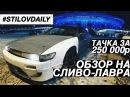 ЛЕТНИЙ ДРИФТ АВТО ЗА 250 000р. Что получаем за эти деньги