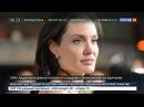 Новости на «Россия 24» • После громкого развода с американцем Джоли тихо выходит замуж за британца