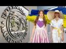 Транш МВФ для України, внутрішня міграція, розвиток модної індустрії