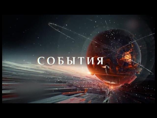 Новости ТВЦ 20.03.2018 События Утренний Выпуск 20.03.18