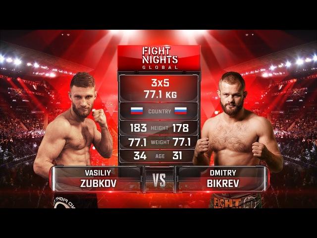 Василий Зубков vs. Дмитрий Бикрев Vasiliy Zubkov vs. Dmitry Bikrev