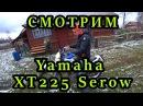 Покупка Yamaha XT225 Serow Едем Смотреть и Покупать Ямаха Серов 225