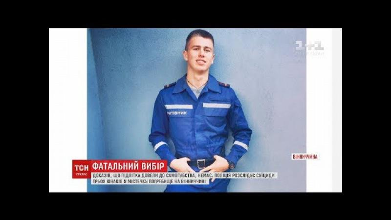 Поліція закрила кримінальне провадження за фактом суїциду 17-річного хлопця з Ві...
