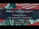 Коммунисты, не тормозим, поехали! - Новости Будущего (Советское Телевидение)