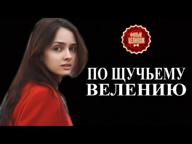 По щучьему велению (2018) - Мелодрама фильмы 2018 - Новые фильмы