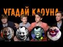 Дети из фильма ОНО угадывают клоунов-убийц