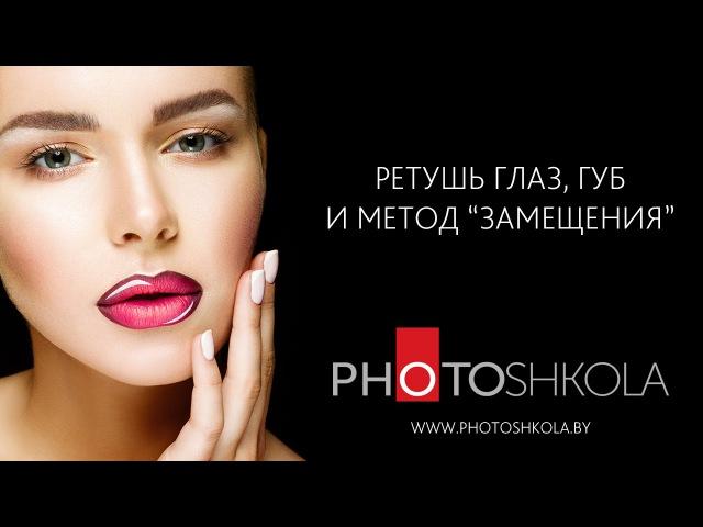 Приемы ретуши зубов губ глаз и метод замещения в Photoshop CC 2015