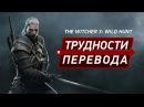 Трудности перевода The Witcher 3 Wild Hunt