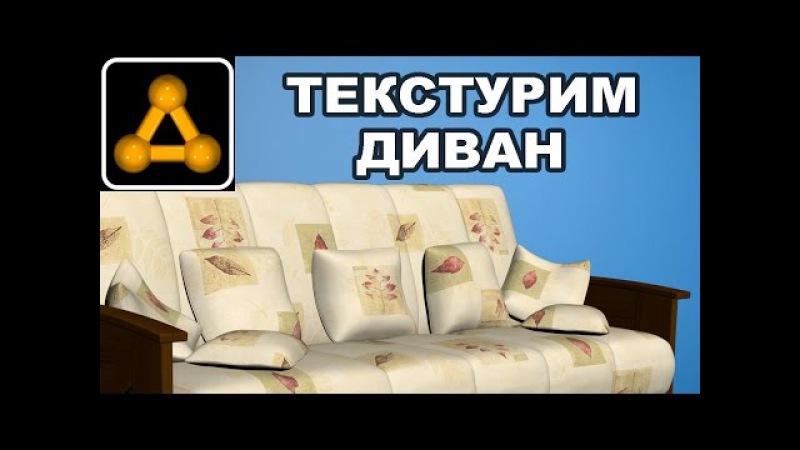 3ds Max 2017 Unwrap UVW Текстурирование дивана часть 1