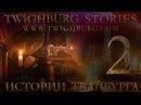 Истории Твайбурга 2 ОТРАЖЕНИЯ I Twighburg Stories 2 REFLECTIONS I webseries 4К поддержал PR Максим Стоялов