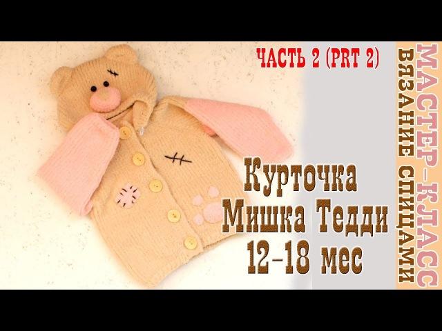Вязаная Курточка Мишка Тедди на возраст 12-18 мес. Плюшевая кофта спицами. Урок 92. Часть 2