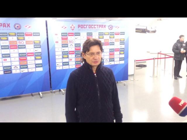 Леонид Федун - о матче Спартак - ЦСКА (часть 2)