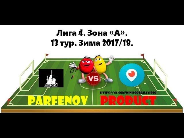 Лига 4. Зона А. 13 тур. Зима 2017/18. Аврора - Перископ 3:4 (1:2).