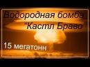 Водородная Бомба Кастл Браво - 15 мегатонн (обзор)