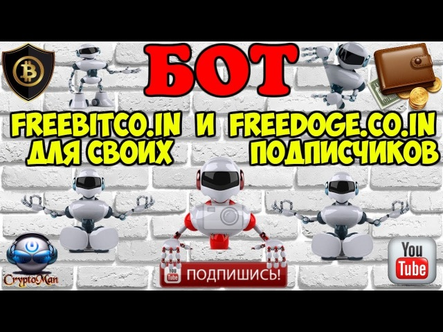 БОТ 2018 для Кранов freebitco.in и freedoge.co.in.Раздаю своим подписчикам.