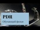 Учебный фильм ремонт вмятин без покраски・Технология PDR ・Уроки