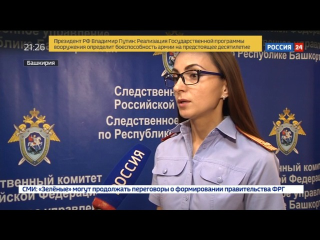 Новости на «Россия 24» • Башкирский инспектор ДПС, уличенный во взяточничестве, избавлялся от улик в ходе погони