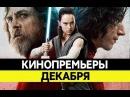 НОВИНКИ КИНО 2017, Декабрь. Самые ожидаемые фильмы 2017. Кинопремьеры!