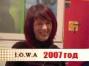 IOWA Айова Фрагменты передачи Фактура на ТВ 2 Могилёв 2007 год