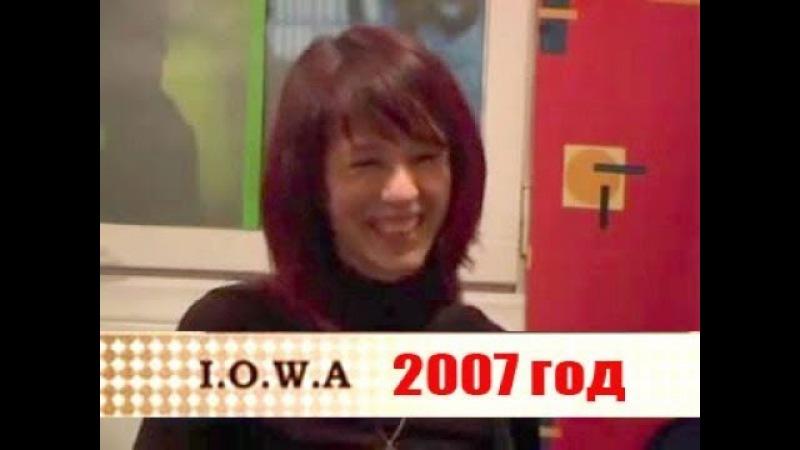 "IOWA (Айова) Фрагменты передачи ""Фактура"" на ТВ-2 Могилёв 2007 год"